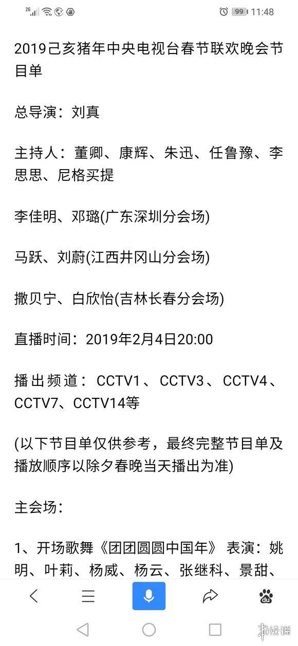 2019猪年央视春晚节目单 2019中央电视台春节联欢晚会完整阵容一览
