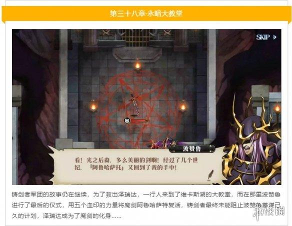 梦幻模拟战手游第38-43章主线剧情图文流程一览 全新主线剧情开启