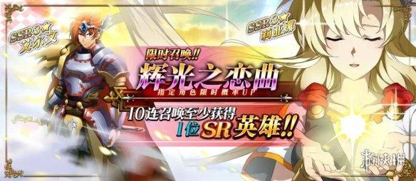 梦幻模拟战2.14辉光之恋曲玩法介绍 甜蜜CP召唤规则