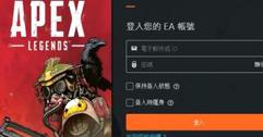《Apex英雄》下载安装视频教程指南 免费吃鸡怎么下载安装?