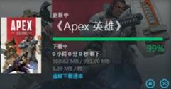 《Apex英雄》加速下载方法技巧图文教学 origin下载速度怎么提升