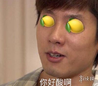 我酸了我柠檬了是什么梗 柠檬精表情包合集大全汇总图片