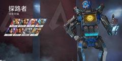 《Apex英雄》机器人怎么玩 机器人玩法技巧分享