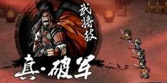 《吞食孔明传》武将能力介绍