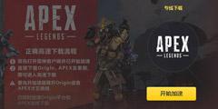 《Apex英雄》用什么加速器好?快速下载方法推荐
