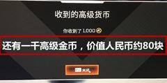 《Apex英雄》会员领取方法介绍 7天会员送1000金币吗