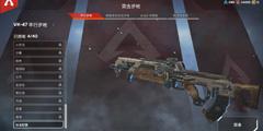 《Apex英雄》训练场无限刷空投补给教程 训练场满配枪械达成方法