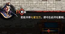 《吞食孔明传》武将强弱排行一览 哪些武将比较厉害