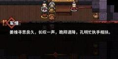 《吞食孔明传》姜维梦境怎么过 姜维梦境打法攻略