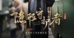 《隐形守护者》胡峰一百种死法视频分享 胡峰怎么死的?
