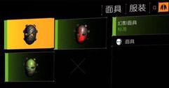 《全境封锁2》幻影面具在哪里?幻影面具位置及获得方法介绍