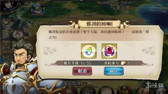 梦幻模拟战手游邪剑的回想第一天打法 邪剑的回想第一天玩法