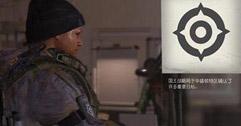 《全境封锁2》悬赏任务目标怎么获得?悬赏任务攻略详解