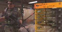 《全境封锁2》奇特武器有哪些?奇特武器无情和肯卓的自由获得方法视频