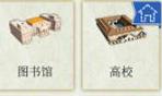 《海岛大亨6》建筑中文名称图览汇总 建筑类型图览