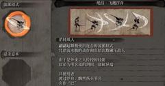 《只狼影逝二度》飞渡浮舟技法书在哪里 飞渡浮舟技法书位置介绍