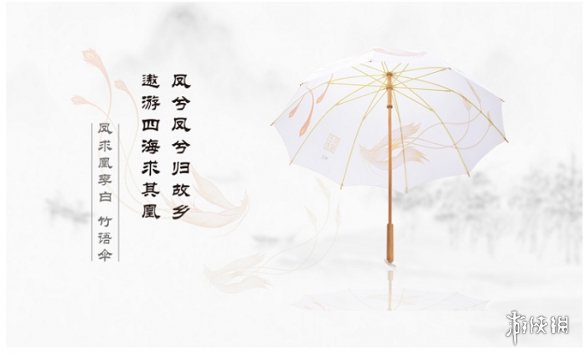 妲己宝宝送出的雨伞奖励是以哪位英雄的皮肤为灵感设计的呢?王者荣耀5.8答案