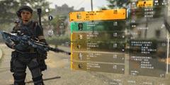 《全境封锁2》纯火流怎么玩 新版本纯火build思路分享