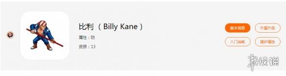 比利的绝技是什么?拳皇98终极之战ol手游4.16答案
