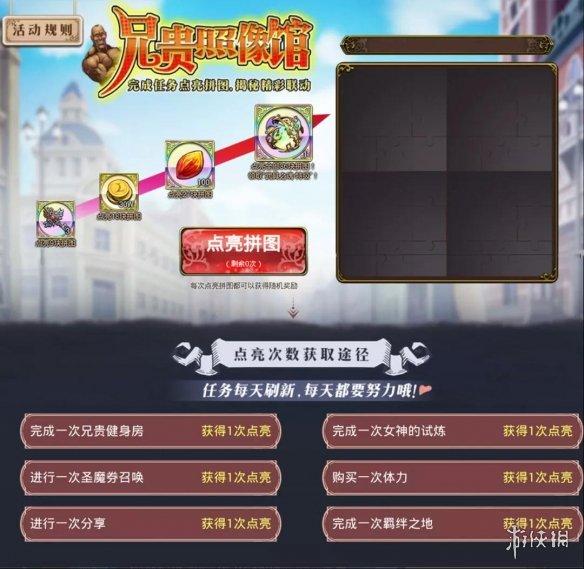 梦幻模拟战手游4月18日更新了什么 4.18更新内容汇总