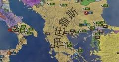 《大将军罗马》伊庇鲁斯皮大王玩法图文心得 伊庇鲁斯皮大王怎么玩