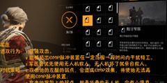 《全境封锁2》装备属性最高上限一览 装备属性最高是多少