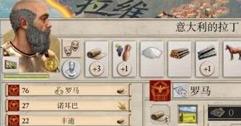 《大将军罗马》第二份商品额外buff影响范围研究图文分享