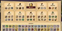 《纪元1800》博物馆宝物怎么收集?博物馆宝物收集方法