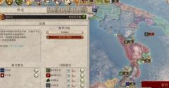 《大将军罗马》宣战借口获得技巧介绍 宣战借口怎么获得?