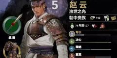 《全面战争三国》赵云全装备属性一览 赵云面板属性介绍