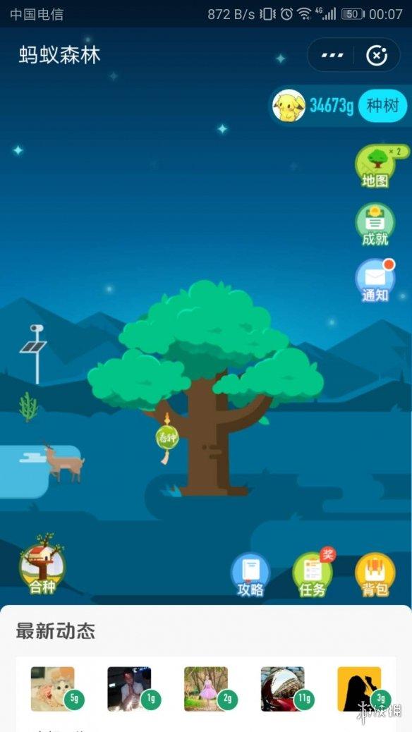 小明看到老王的蚂蚁森林有一只鹿,自己却没有,为什么?蚂蚁庄园5.8答案