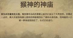 《纪元1800》远征猴神的神庙分支选择指南 猴神的神庙奖励拿法
