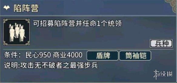 《三国志汉末霸业》步兵兵种优劣对比分析 步兵信息数据汇总