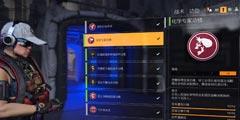 《全境封锁2》奇特武器训鹰人在哪掉落 奇特武器训鹰人掉落位置+属性一览