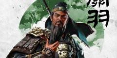 《全面战争三国》属性有哪些 武将属性介绍