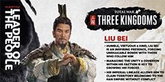 《全面战争三国》刘备势力特长介绍 刘备势力怎么样?