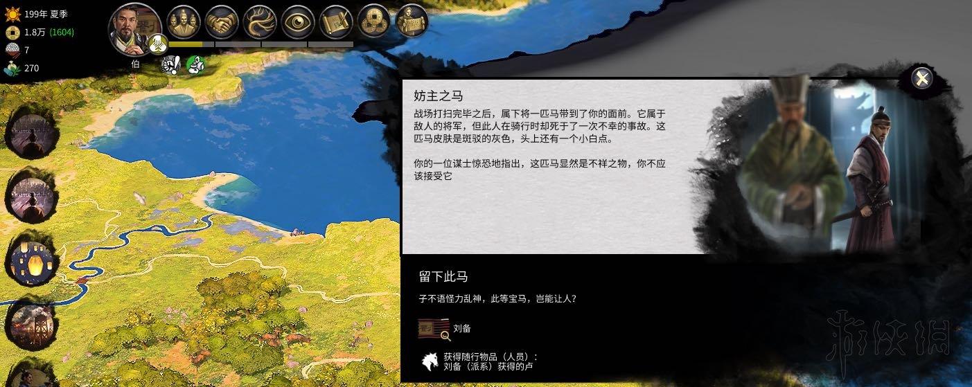 全面战争三国的卢获得时间说明 的卢马在哪里_游侠网