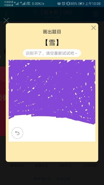 QQ红包雪怎么画 QQ画图红包雪画法 游侠手游