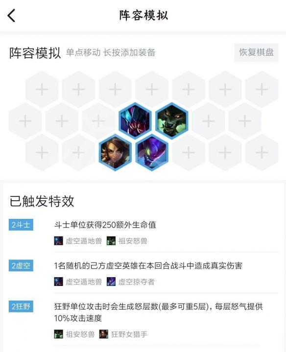 《云顶之弈》虚空刺客阵容装备推荐 虚空刺客阵容9.20新玩法介绍