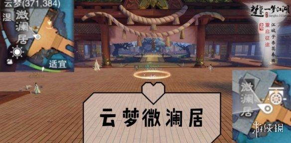 一梦江湖手游10.31打坐点2019年10月31日坐观万象打坐修炼地点坐标