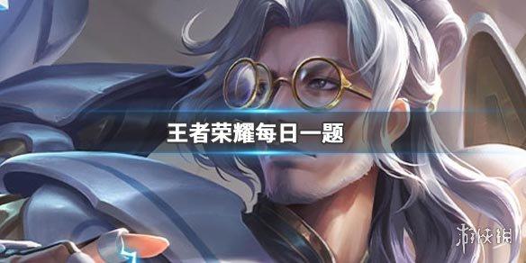蔡文姬的新皮肤将加入的全新标签叫什么呢 王者荣耀12.3答案