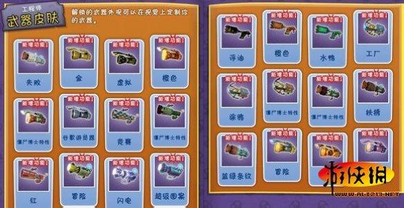 dlc全图鉴僵尸篇(全人物 道具) 《森林》电路板收集图文攻略分享