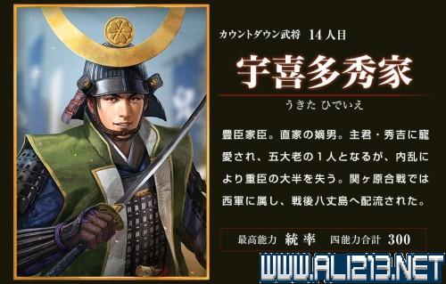 :宇喜多秀家_信长之野望14:创造网页加强版新全民威力斗地主游戏攻略图片