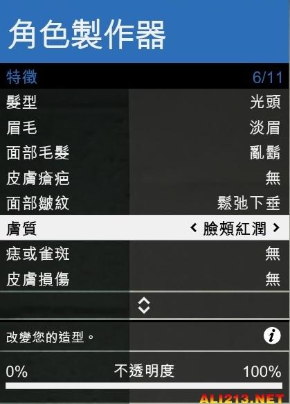侠分享数据5(GTA5)杰森斯坦森捏脸酒店奇怪攻盗猎的攻略车手大全图片