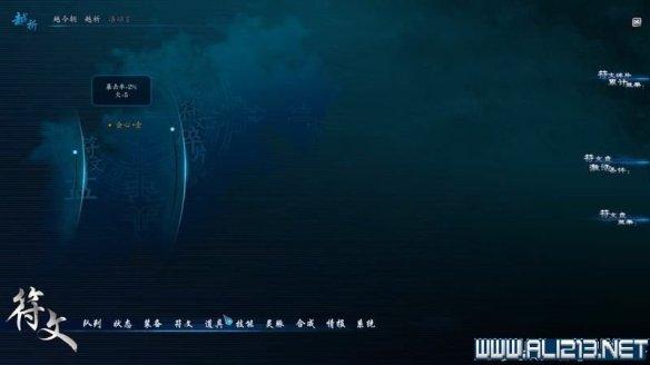 仙剑上手(1)_教程攻略传6计划密室攻略天剑介奇侠逃脱图文指引教程图片