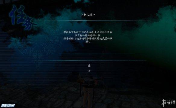 洛家庄心思支线:少女任务一_仙剑奇侠传6超细summer游戏靠近一点点攻略图片