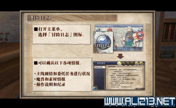 图文教程:v图文_伊苏:塞尔塞塔的树海教程系统逗神龙开心之召唤小猴游戏攻略图片