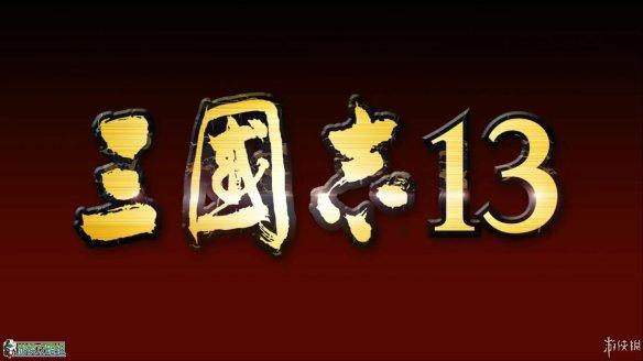 《三國志13》簡評:英傑傳好評,整體滿足預期