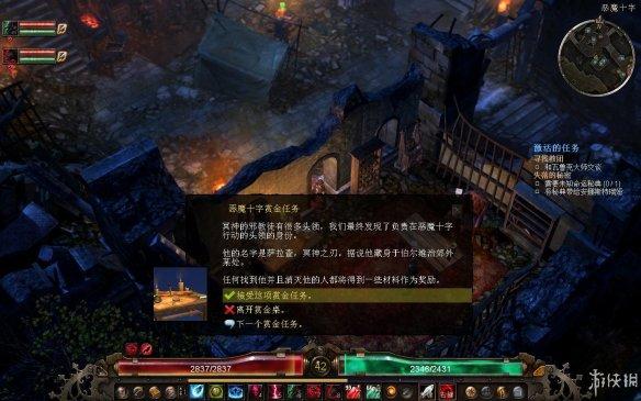 图文赏金:冥神之刃_恐怖黎明任务流程攻略[全南京自驾游攻略三日游图片