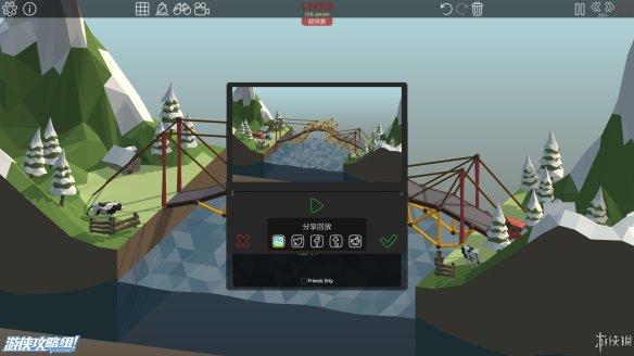 《桥梁建造师》游戏浅评:造桥中的套路与反套路